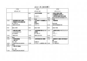 基礎研修(Aコース)開催のご案内 @ 東京工科大学 蒲田キャンパス | 大田区 | 東京都 | 日本